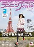 ランニングマガジンクリール 2016年 01 月号 [雑誌]