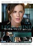 リーガル・マインド~裏切りの法廷~(DVD)