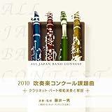 2010 吹奏楽コンクール課題曲 クラリネット・パート模範演奏と解説1(CD-R)[迷走するサラバンド]