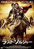 ラスト・ソルジャー [DVD]