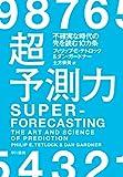 「超予測力:不確実な時代の先を読む10カ条」販売ページヘ