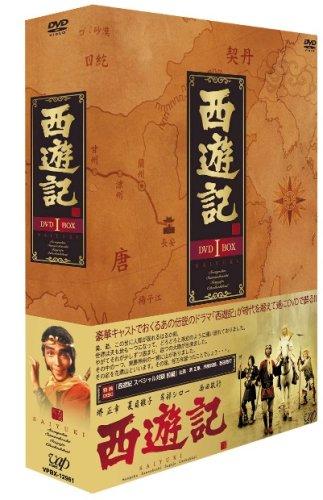 西遊記 DVD-BOX 1 -