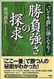 """「勝負強さ」の探求―""""いざ本番""""に強くなる!"""