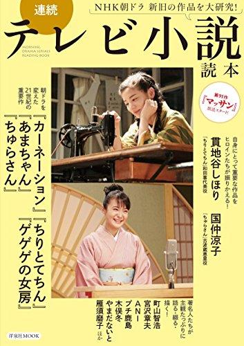 連続テレビ小説読本 (洋泉社MOOK) -
