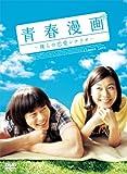 青春漫画~僕らの恋愛シナリオ~ コレクターズBOX (初回限定生産) [DVD]