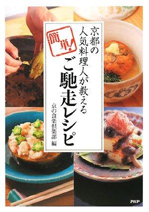 京都の人気料理人が教える、簡単!ご馳走レシピ