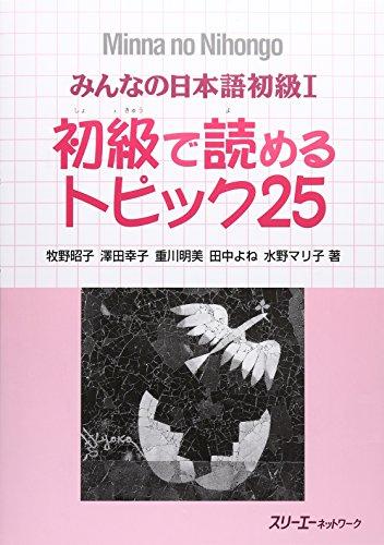 Nihongo Shoho Book Pdf