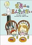 「世界一の三人きょうだい (児童書)」販売ページヘ