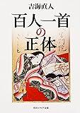 「百人一首の正体 (角川ソフィア文庫)」販売ページヘ