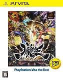 朧村正 PlayStation Vita the Best