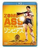ゾンビアス [Blu-ray]