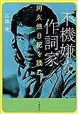 「不機嫌な作詞家 阿久悠日記を読む」販売ページヘ
