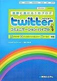 twitterコミュニケーション・バイブル—気軽に書ける1行ブログブラウザインスタントメッセンジャーケータイ対応