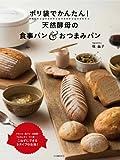 ポリ袋でかんたん! 天然酵母の食事パン&おつまみパン