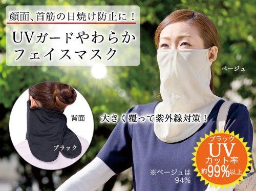 日本テレビ「ヒルナンデス」で紹介されました!紫外線対策 日焼け防止 UVカット 大判フェイスマスク UVガード やわらかフェイスマスク ブラック アイデア 便利