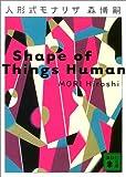人形式モナリザ—Shape of Things Human (講談社文庫)