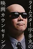 「ライムスター宇多丸の映画カウンセリング」販売ページヘ