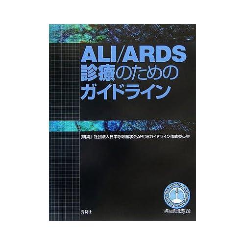 ALI/ARDS診療のためのガイドライン