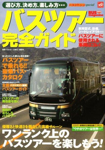 バスツアー完全ガイド (別冊ベストカー)