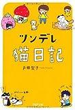 ツンデレ猫日記 (PHP文庫)