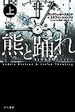 「熊と踊れ(上)(ハヤカワ・ミステリ文庫)」販売ページヘ