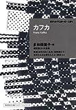 「カフカ ポケットマスターピース 01 (集英社文庫ヘリテージシリーズ)」販売ページヘ