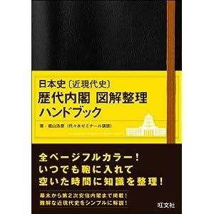 日本史〔近現代史〕 歴代内閣 図解整理 ハンドブック (図解整理ハンドブック)