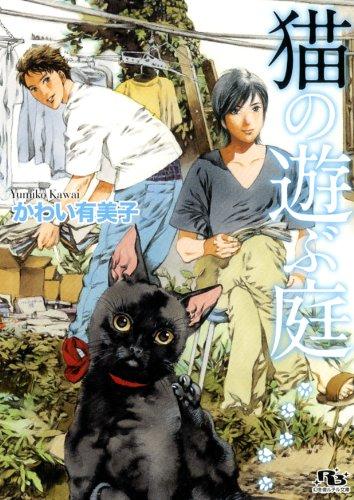 猫の遊ぶ庭 (幻冬舎ルチル文庫)