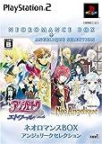 Neo Romance Box Angelique Selection [Japan Import]