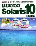 はじめてのSolaris 10—オープン・ソースになった最新OSを使いこなす! (IO BOOKS)