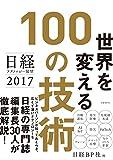 「日経テクノロジー展望2017 世界を変える100の技術」販売ページヘ