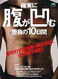 確実に腹が凹む勝負の10日間 (エイムック 1970 サイエンス・フィットネスマガジンシリーズ NO.)