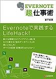 『Evernote「超」仕事術』、8月のKindle月替わりセール対象です