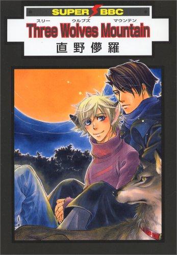 Three Wolves Mountain (新装版) (スーパービーボーイコミックス)