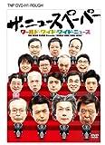 THE NEWSPAPER DVD