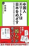 「中国人エリートは日本をめざす - なぜ東大は中国人だらけなのか? (中公...」販売ページヘ