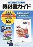 中学教科書ガイド啓林館数学2年