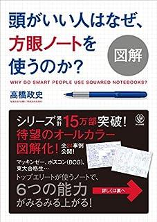 図解 頭がいい人はなぜ、方眼ノートを使うのか?
