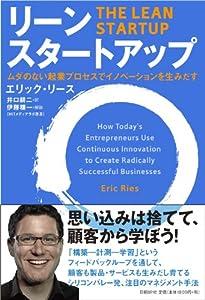 リーン・スタートアップ  ―ムダのない起業プロセスでイノベーションを生みだす