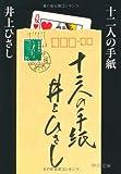 「十二人の手紙 (中公文庫)」販売ページヘ