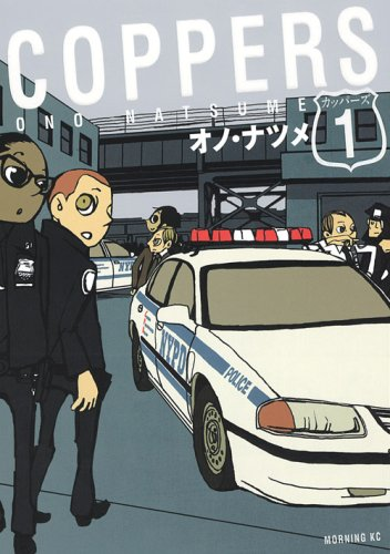 COPPERS [カッパーズ](1) (モーニングKC)
