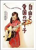 「自由と愛国のマーチ~日の丸ギターが奏でる希望の唄~」販売ページヘ