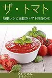 ザ・トマト: 簡単レシピ満載のトマト料理の本