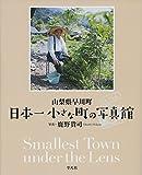 「山梨県早川町 日本一小さな町の写真館」販売ページヘ