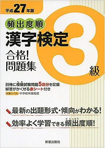 頻出度順 漢字検定3級 合格!問題集