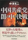 「中国共産党 闇の中の決戦」販売ページヘ