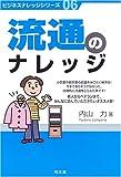 流通のナレッジ (ビジネスナレッジシリーズ)