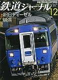 鉄道ジャーナル 2014年12月号