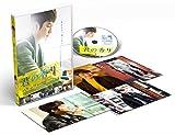 君の香り (初回限定版) [DVD]