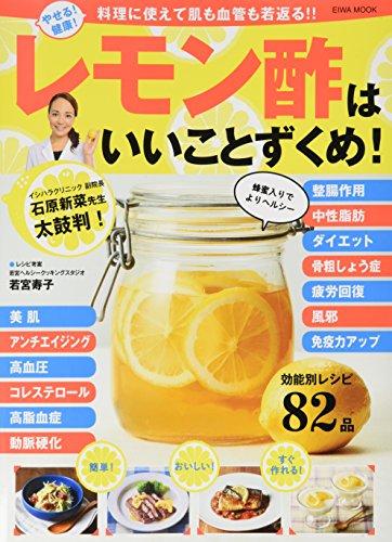 やせる!健康!レモン酢はいいことずくめ!―料理に使えて肌も血管も若返る!! (英和MOOK)